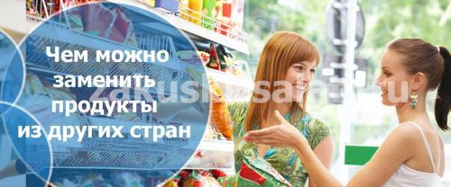 Чем можно заменить следующие продукты. Чем можно заменить продукты из других стран