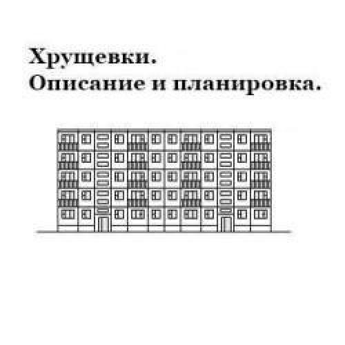 План квартиры хрущевка. Хрущевки: описание, типовые планировки с фото